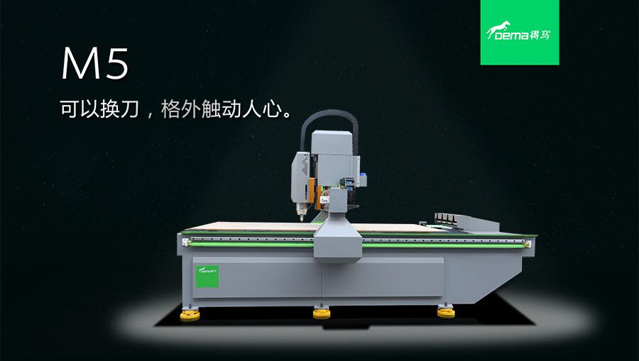 DEMA-M5迷你字雕刻机侧面