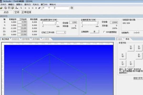 雕刻机ncstudio控制系统
