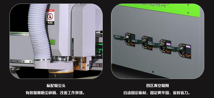 M3-CCD自动巡边切割机细节